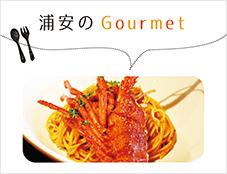 浦安の美味しい飲食店をご紹介!