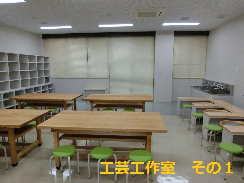 工芸工作室1