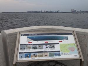 塩浜1丁目展望デッキ