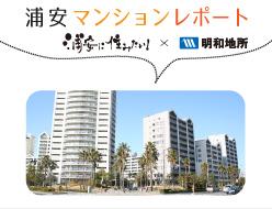浦安のマンションについて不動産会社がレポート