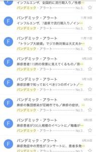 日経BPパンデミックアラート