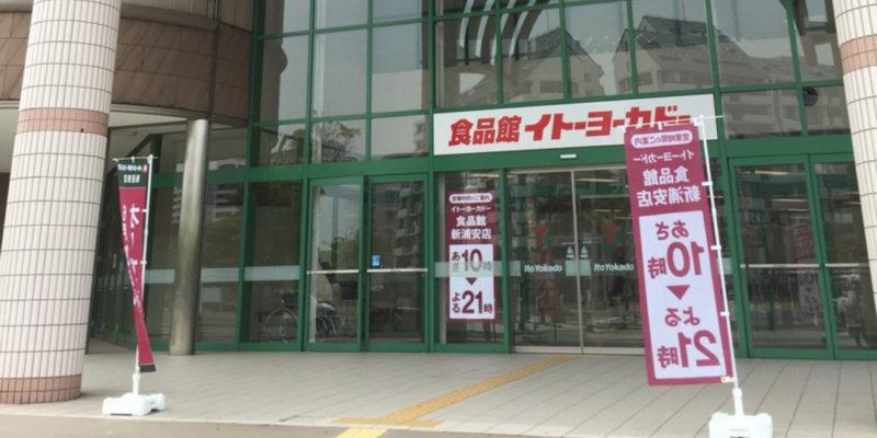 イトーヨーカドー新浦安食品館