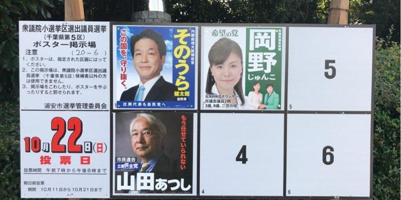 衆議院選挙2017
