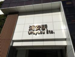浦安クイズ浦安駅1
