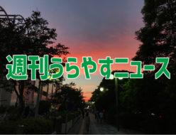 新浦安駅前夕暮れ