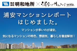 浦安マンションレポート