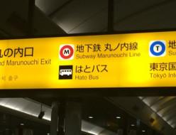 京葉線東京駅