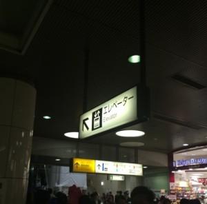 京葉線東京駅八重洲口方面通路