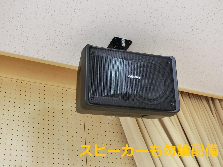 視聴覚室 スピーカー