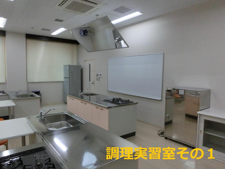 調理実習室その1