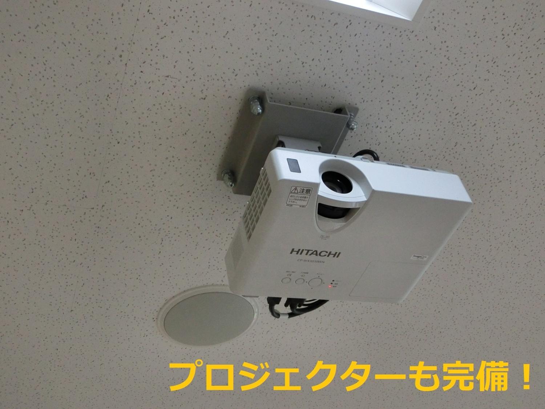 視聴覚室 プロジェクター