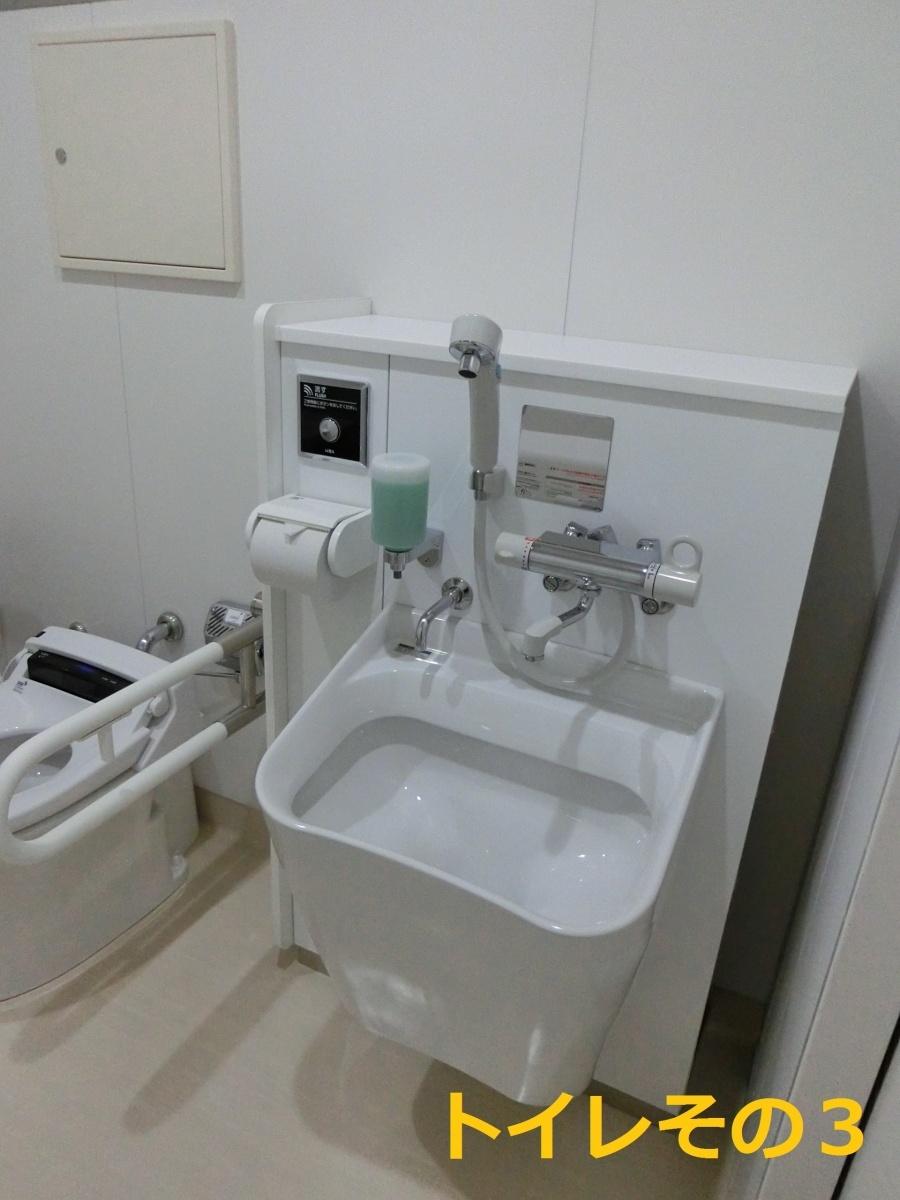 トイレその3