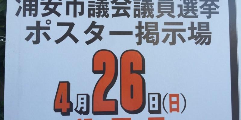 2015年浦安市議会議員選挙ポスター掲示場