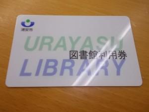 図書館利用件