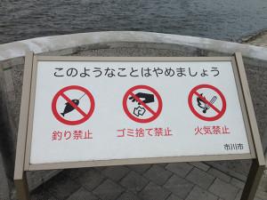 釣り禁止ゴミ捨て禁止花火禁止