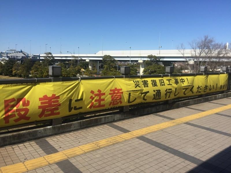 舞浜駅北口デッキ上