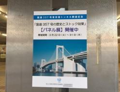 新浦安駅パネル展示