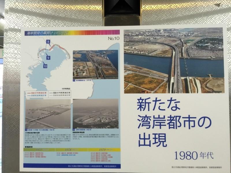 新浦安駅パネル展示2