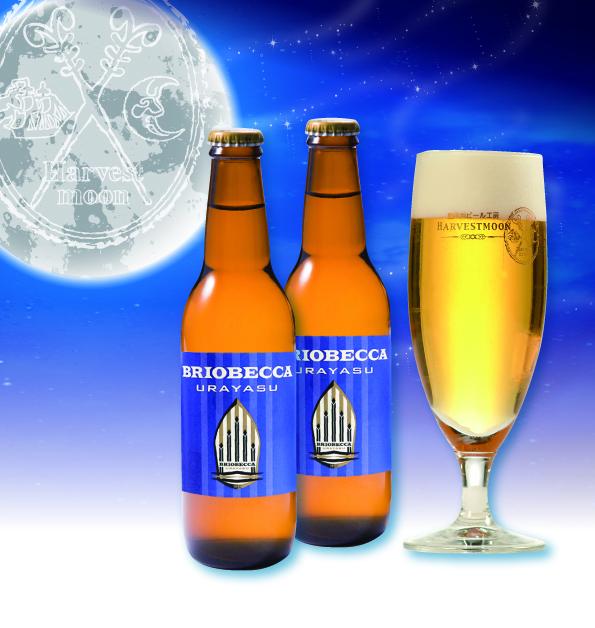1601ブリオベッカラベルビール