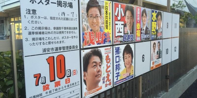 2016参院選浦安市掲示
