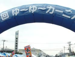 鉄鋼団地ゆーゆーカーニバル