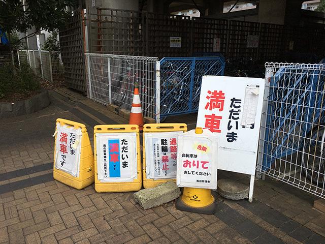 新浦安駅第3自転車駐車場