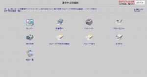 浦安市立図書館サイト