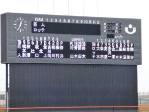 舞浜運動公園野球場電光掲示板