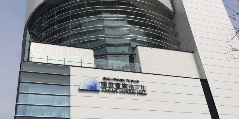 浦安音楽ホール外観